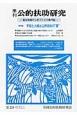 """季刊 公的扶助研究 2015.7 特集:平和と人権は公的扶助の""""要"""" 福祉現場から手づくりの専門誌(238)"""