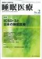 睡眠医療 9-2 特集:ICSD-3と日本の睡眠医療 睡眠医学・医療専門誌