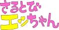 「おかしなあの子さるとびエッちゃん」連載開始50周年記念 想い出のアニメライブラリー 第45集 さるとびエッちゃん DVD-BOX デジタルリマスター版