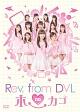 Rev.from DVLのホーカゴ DVD-BOX