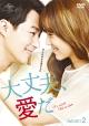 大丈夫、愛だ DVD SET2 【お試しBlu-ray(第9話~第11話)付き】