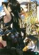 魔弾の王と戦姫-ヴァナディース- (12)
