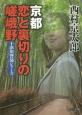 京都恋と裏切りの嵯峨野 十津川警部シリーズ
