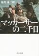 マッカーサーの二千日<改版>