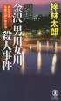 金沢 男川女川殺人事件 旅行作家・茶屋次郎の事件簿