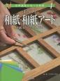 世界遺産になった和紙 手づくり 和紙・和紙アート 和紙をつくってみよう! (4)