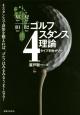 ゴルフ4スタンス理論 タイプ別セオリー 4スタンスで身体を整えれば、ゴルフはみるみるうまく