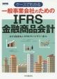 ケースでわかる一般事業会社のためのIFRS金融商品会計