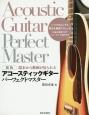 アコースティックギターパーフェクトマスター<新版> 端末から動画が見られる