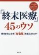 「終末医療」45のウソ 愛川欽也はなぜ「在宅死」を選んだのか?