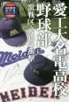 愛工大名電高校野球部 激戦区・愛知の衝撃 高校野球名門校シリーズ<ハンディ版>5
