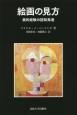 絵画の見方<新装版> 美的経験の認知発達