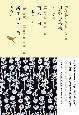 池澤夏樹=個人編集 日本文学全集(2)