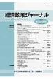 経済政策ジャーナル 11-2 (72)