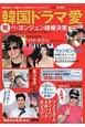 韓国ドラマ愛 結婚特集号 韓流をもっと面白くする新スタイル・マガジン