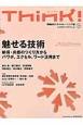 Think! 2015SUMMER 魅せる技術 実践的ビジネストレーニング誌(54)