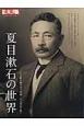夏目漱石の世界 日本のこころ