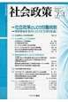 社会政策 7-1 2015JULY 特集:社会政策としての労働規制 社会政策学会誌