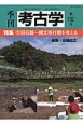 季刊 考古学 特集:旧石器~縄文移行期を考える (132)