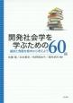 開発社会学を学ぶための60冊 援助と発展を根本から考えよう
