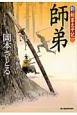 師弟 新・剣客太平記2