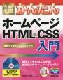 今すぐ使える かんたん ホームページHTML&CSS入門<最新・HTML5&CSS3対応版> 無料でできる!よくわかる!自分だけのホームページづ