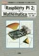 「Raspberry Pi2」でMathematicaプログラミング 「超低価格マシン」で「数式処理ソフト」を使いこなす