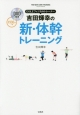 EXILEフィジカルトレーナー 吉田輝幸の新・体幹トレーニング DVD付き