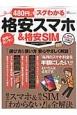 480円でスグわかる格安スマホ&格安SIM 「毎月のスマホ料金を半額にしたい!!」という人は必