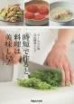 「時短」で作ると、料理は美味しい! ウー・ウェン流77の簡単レシピ