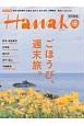 Hanako特別編集 ごほうび、週末旅。 新潟・越後妻有、佐渡島、軽井沢、金沢、富山、沖縄離