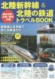 北陸新幹線&北陸の鉄道トラベルBOOK 鉄道王国・北陸の情報が満載