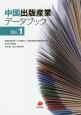 中国出版産業データブック (1)