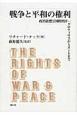 戦争と平和の権利 政治思想と国際秩序:グロティウスからカントまで