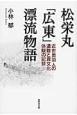 松栄丸「広東」漂流物語 近世奥羽人の遭難と異文化体験の記録