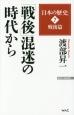 「戦後」混迷の時代から 日本の歴史7 戦後篇