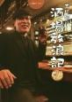 吉田類の酒場放浪記 (9)