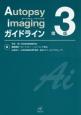 Autopsy imaging ガイドライン<第3版>
