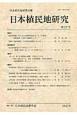 日本植民地研究 (27)