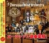 ズーラシアン吹奏楽部(DVD付)