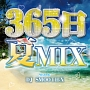 365日 夏MIX Mixed by DJ SMOOTH-X