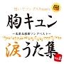 想いでソングス 胸キュン涙うた集 Vol.2~恋愛恋模様ソングベスト~
