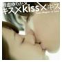ジョキッ(キス×kiss×キス盤)(DVD付)