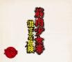 混ぜるな危険(DVD付)