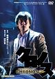 演劇集団キャラメルボックス 30th Anniversary クロノス