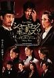 ミュージカル「シャーロックホームズ2~ブラッディ・ゲーム~」(B)