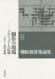 磯崎新建築論集 制作の現場-プロジェクトの位相 (8)