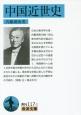 中国近世史