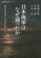 日本海軍はなぜ過ったか 海軍反省会四〇〇時間の証言より