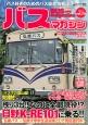 BUS magazine ホントに最後の日野K-RE101に乗る! バス好きのためのバス総合情報誌(72)